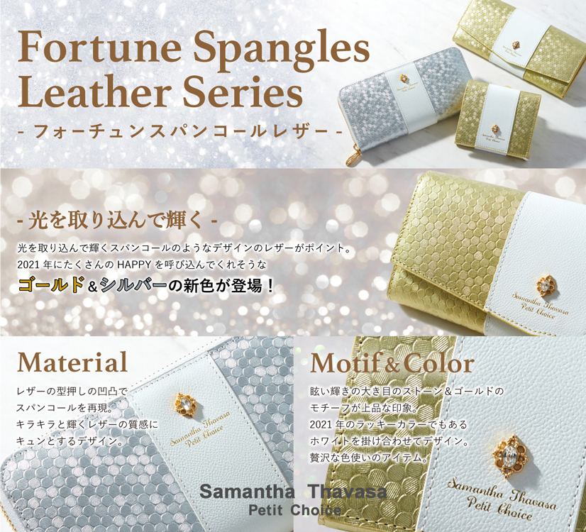PC_Fortune Spangles Leather Series