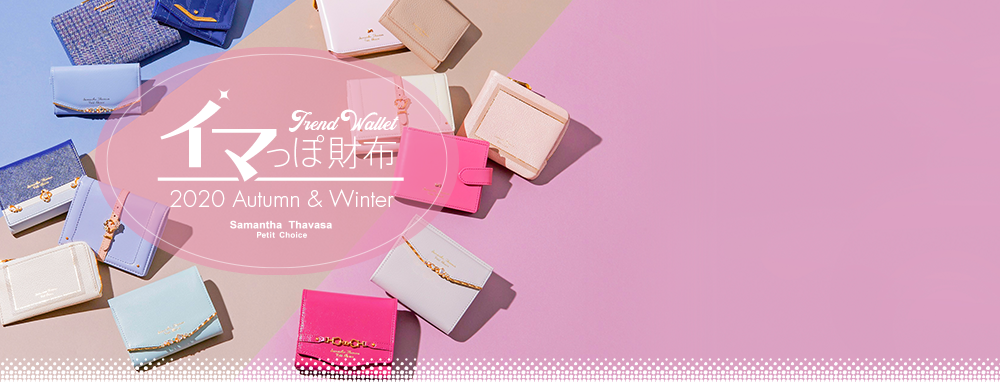 イマっぽ財布 2020 Autumn & Winter │ Samantha Thavasa Petit Choice