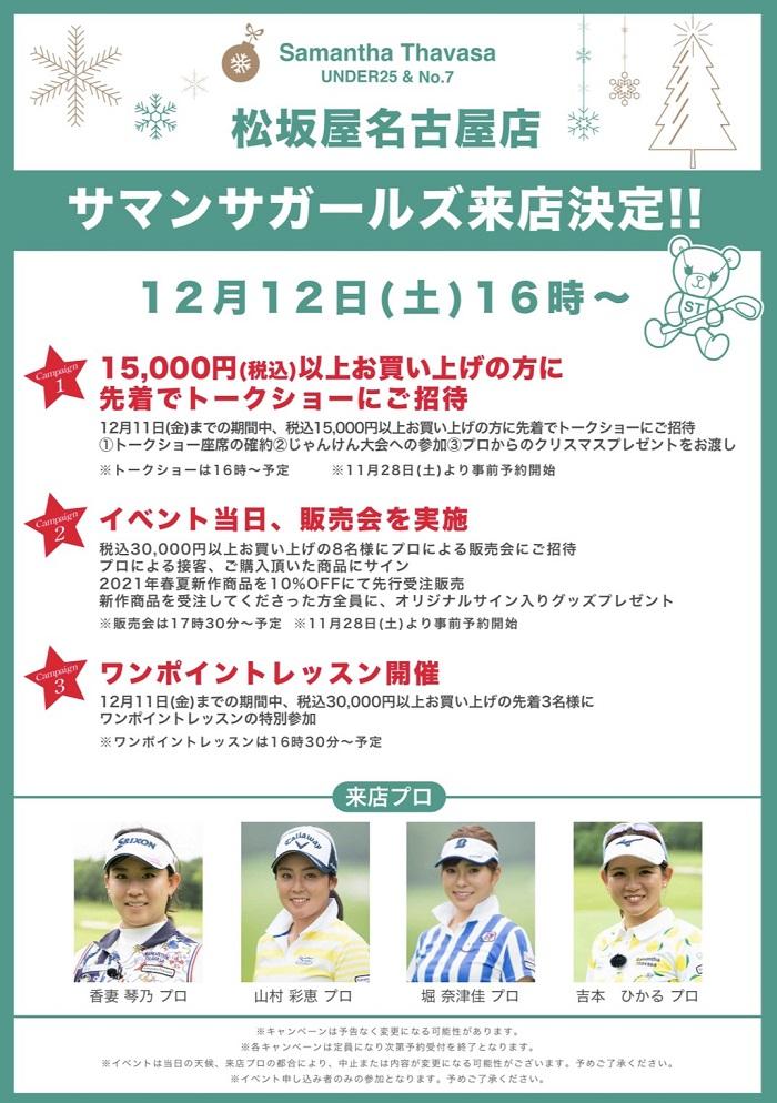 松坂屋名古屋店イベント