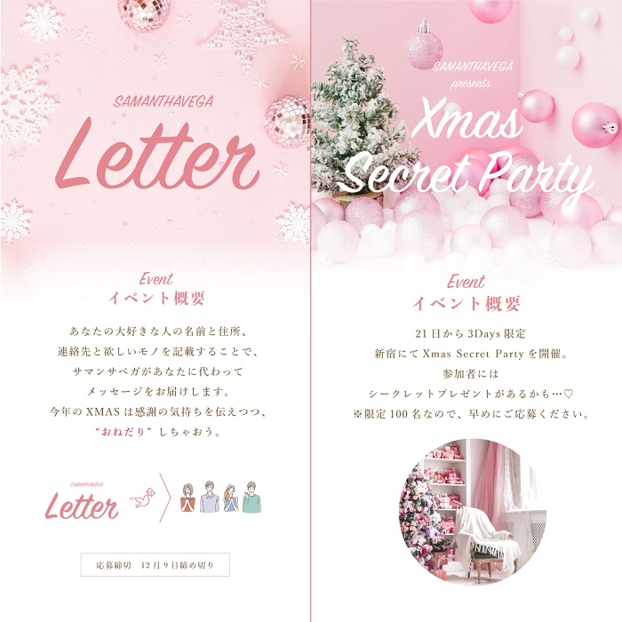 クリスマス限定 スペシャル企画のお知らせ